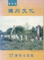 연천문화 1992년 제4호
