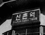 신촌 기차역사