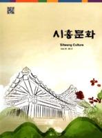 시흥문화 2013년 제15호