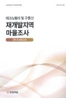 테크노밸리 및 구름산 ; 재개발지역 마을조사 ; 2차보고서 ; 광명문화원 2019문화정책사업