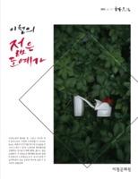 설봉문화(雪峯文化) 2015년 제53호 ; 이천의 젊은 도예가