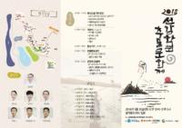 2018 선감학원 추모문화제
