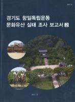 경기도 항일독립운동 문화유산 실태 조사 보고서 2
