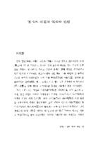 경기도 서원의 역사와 현황