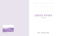 남한산성 연구총서 제9권 ; 군사유산의 역사적 콘텐츠 발굴과 활용사례