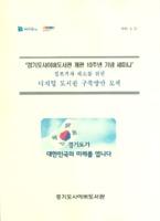 경기도사이버도서관 개관 10주년 기념세미나 ; 정보격차 해소를 위한 디지털 도서관 구축방안 모색