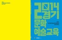 2014 경기문화예술교육지원센터 결과자료집