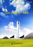 성남지역 3.1운동 연구 자료집