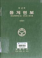 남양주군 통계연보 1991년 제12회