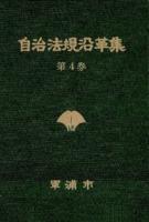 군포시 자치법규연혁집 제4호