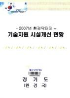 기술지원 시설개선 현황 ; 2007년 환경닥터제