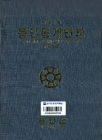 용인군 통계연보 1986년 제26회
