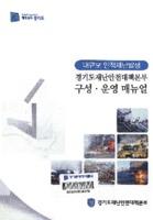 경기도재난안전대책본부 구성.운영 매뉴얼 ; 대규모 인적재난발생