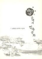 남한강 유역의 시문학