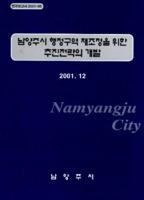 남양주시 행정구역 재조정을 위한 추진전략의 개발 ; 연구보고서