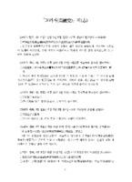 [고려사 지] 高麗史 志