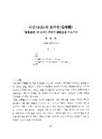 다산의 윤리관 흠흠신서에 보이는 판관의 강령들을 중심으로
