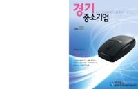 경기 중소기업 2006년 8월호 ; 성공을 밝혀주는 중소.벤처기업인의 경영전략 교과서