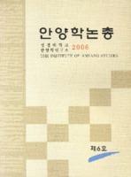 안양학논총 2006년 제6호