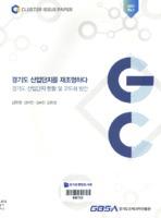 경기도 산업단지를 재조명하다 : 경기도 산업단지 현황 및 고도화 방안