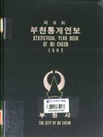 부천시 통계연보 1982년 제9회