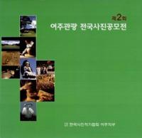 제2회 여주관광 전국사진공모전 도록