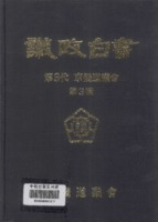 경기도 의정백서 1994년 제3집 ; 제3대 경기도의회