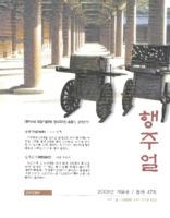 행주얼 2008년 겨울호 통권 제47호