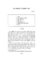 추강 남효온의 방외정신과 문학