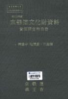 경기도 지정문화재 실측조사보고서 : 청계사 지장전, 삼성각