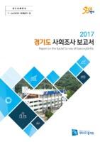 경기도 사회조사 보고서 2017년