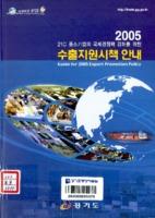 2005 21C 중소기업의 국제경쟁력 강화를 위한  수출지원시책 안내
