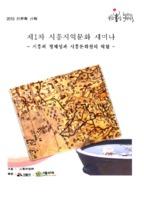 제1차 시흥지역문화 세미나 ; 시흥의 정체성과 시흥문화원의 역할 ; 2013 인문학 산책