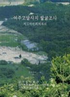 여주고달사지 발굴조사 ; 지도위원회의자료