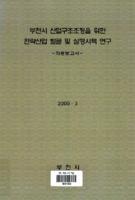 부천시 산업구조조정을 위한 전략산업 발굴 및 실행시책 연구 ; 최종보고서