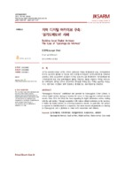 지역 디지털 아카이브 구축: '경기도메모리' 사례
