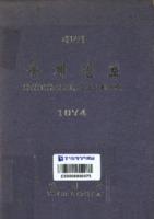 안성군 통계연보 1974년 제14회