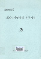 2004 자연재해 복구계획