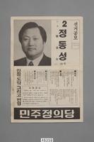 1985년 제12대 국회의원 선거에 출마한 정동성후보 선거공보