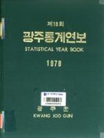 광주군 통계연보 1978년 제18회