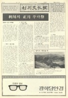 이천문화보 1988년 제21호