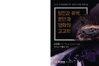 임진강 유역, 분단과 평화의 고고학 ; 2018 경기문화재단연구원. 중부고고학회 학술대회