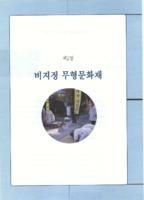 경기도 비지정 무형문화재
