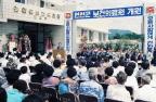 연천군 보건의료원 개원