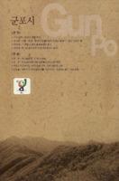 경기도 역사와 문화 : 군포시