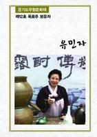 제12호 옥로주 보유자 유민자 ; 경기도무형문화재