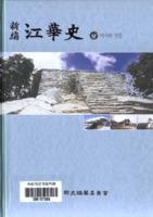 신편 강화사 상 ; 역사와 전통