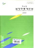 남양주시 통계연보 2000년 제6회