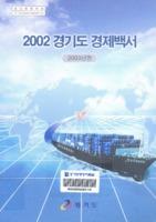 경기도경제백서 2003년