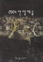 안양예술 2004년 제10집